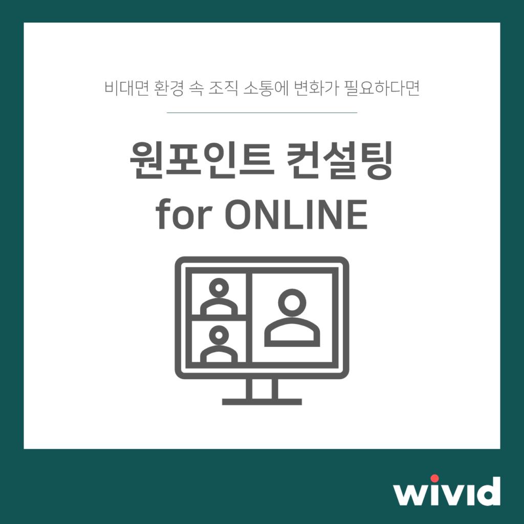 원포인트 컨설팅 for 온라인